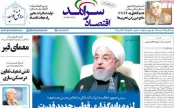 عناوین روزنامه های اقتصادی شنبه چهارم آبان ۱۳۹۸,روزنامه,روزنامه های امروز,روزنامه های اقتصادی