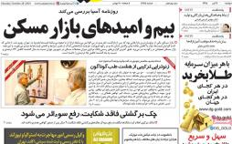 تیتر روزنامه های اقتصادی دوشنبه ششم آبان ۱۳۹۸,روزنامه,روزنامه های امروز,روزنامه های اقتصادی