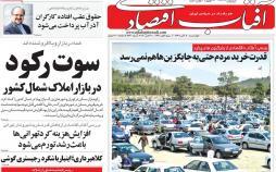 عناوین روزنامه های اقتصادی چهارشنبه هشتم آبان ۱۳۹۸,روزنامه,روزنامه های امروز,روزنامه های اقتصادی