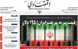 تیتر روزنامه های اقتصادی پنجشنبه نهم آبان ۱۳۹۸,روزنامه,روزنامه های امروز,روزنامه های اقتصادی