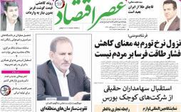 عناوین روزنامه های اقتصادی شنبه یازدهم آبان ۱۳۹۸,روزنامه,روزنامه های امروز,روزنامه های اقتصادی