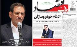 تیتر روزنامه های اقتصادی یکشنبه دوازدهم آبان ۱۳۹۸,روزنامه,روزنامه های امروز,روزنامه های اقتصادی