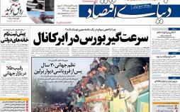عناوین روزنامه های اقتصادی یکشنبه نوزدهم آبان ۱۳۹۸,روزنامه,روزنامه های امروز,روزنامه های اقتصادی