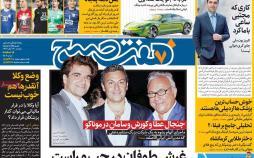 تیتر روزنامه های سیاسی یکشنبه دوازدهم آبان ۱۳۹۸,روزنامه,روزنامه های امروز,اخبار روزنامه ها