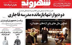 عناوین روزنامه های سیاسی دوشنبه سیزدهم آبان ۱۳۹۸,روزنامه,روزنامه های امروز,اخبار روزنامه ها