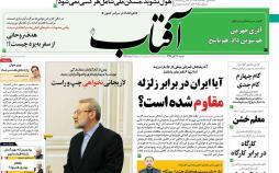 تیتر روزنامه های سیاسی شنبه هجدهم آبان ۱۳۹۸,روزنامه,روزنامه های امروز,اخبار روزنامه ها