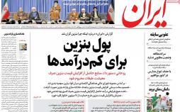 تیتر روزنامه های سیاسی شنبه بیست و پنجم آبان ۱۳۹۸,روزنامه,روزنامه های امروز,اخبار روزنامه ها