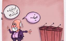 کاریکاتور گرانی بنزین,کاریکاتور,عکس کاریکاتور,کاریکاتور اجتماعی