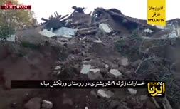 فیلم/ خسارات زلزله ۵.۹ ریشتری در روستای ورنکش میانه