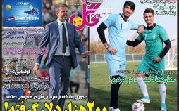 تیتر روزنامه های ورزشی دوشنبه بیستم آبان ۱۳۹۸,روزنامه,روزنامه های امروز,روزنامه های ورزشی