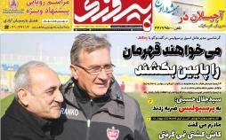 تیتر روزنامه های ورزشی چهارشنبه بیست و دوم آبان ۱۳۹۸,روزنامه,روزنامه های امروز,روزنامه های ورزشی