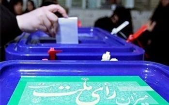 زمان ثبت نام داوطلبین انتخابات,اخبار انتخابات,خبرهای انتخابات,انتخابات مجلس