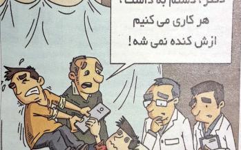 کارتون زیادهروی در تلفنهای هوشمند,کاریکاتور,عکس کاریکاتور,کاریکاتور اجتماعی