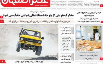 عناوین روزنامه های استانی دوشنبه سیزدهم آبان ۱۳۹۸,روزنامه,روزنامه های امروز,روزنامه های استانی