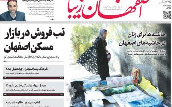تیتر روزنامه های استانی سه شنبه چهاردهم آبان ۱۳۹۸,روزنامه,روزنامه های امروز,روزنامه های استانی