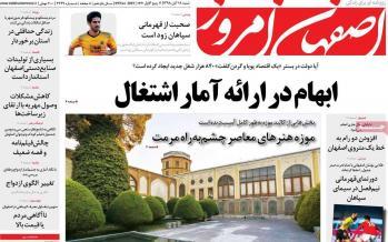 تیتر روزنامه های استانی شنبه هجدهم آبان ۱۳۹۸,روزنامه,روزنامه های امروز,روزنامه های استانی