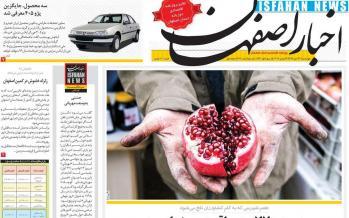 تیتر روزنامه های استانی چهارشنبه بیست و دوم آبان ۱۳۹۸,روزنامه,روزنامه های امروز,روزنامه های استانی