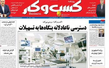 عناوین روزنامه های اقتصادی دوشنبه سیزدهم آبان ۱۳۹۸,روزنامه,روزنامه های امروز,روزنامه های اقتصادی
