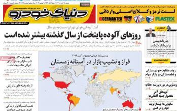 تیتر روزنامه های اقتصادی شنبه هجدهم آبان ۱۳۹۸,روزنامه,روزنامه های امروز,روزنامه های اقتصادی