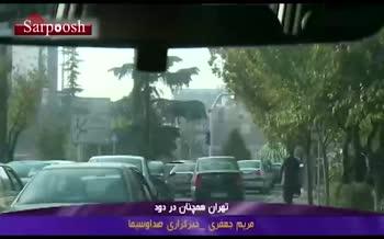 فیلم/ گزارشی از وضعیت تاسف بار هوای تهران