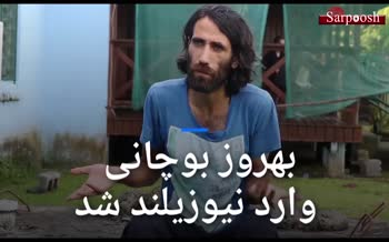 فیلم/ ورود بهروز بوچانی در نیوزیلند؛ اولین اظهارات روزنامه نگار ایرانی