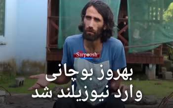 فیلم/ ورود بهروز بوچانی در نیوزلند؛ اولین اظهارات روزنامه نگار ایرانی