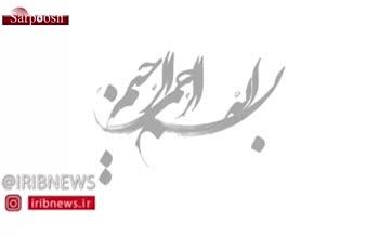 فیلم/ نحوه دستگیری روحالله زم (مستند هراس)