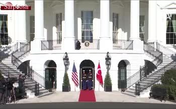 فیلم/ استقبال ترامپ از اردوغان در کاخ سفید