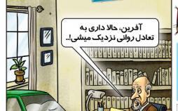 کاریکاتور/ ریزش دومیلیونی قیمت پراید!,کاریکاتور,عکس کاریکاتور,کاریکاتور اجتماعی