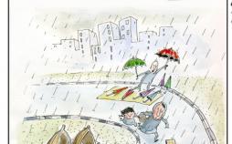 کارتون ورود سامانه بارشی به ایران,کاریکاتور,عکس کاریکاتور,کاریکاتور اجتماعی