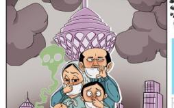 کاریکاتور منشا بوی نامطبوع تهران,کاریکاتور,عکس کاریکاتور,کاریکاتور اجتماعی