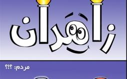 کاریکاتور توزیع گاز مایع در زاهدان,کاریکاتور,عکس کاریکاتور,کاریکاتور اجتماعی