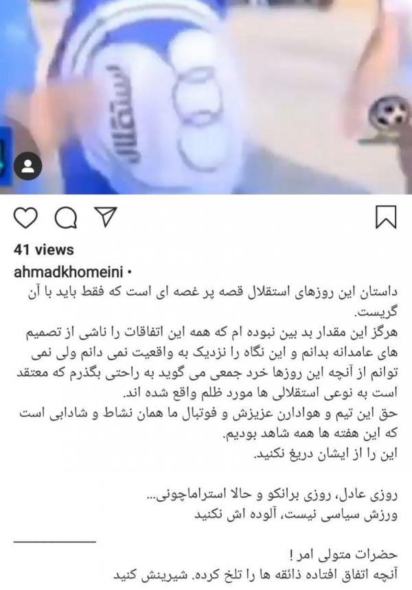 واکنش احمد خمینی به اتفاقات استقلال,اخبار فوتبال,خبرهای فوتبال,حواشی فوتبال