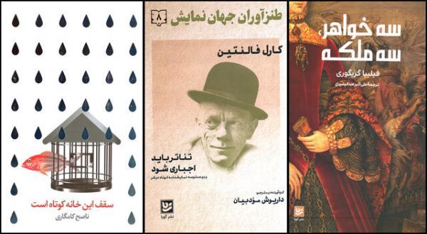 انتشار کتاب جدید,اخبار فرهنگی,خبرهای فرهنگی,کتاب و ادبیات