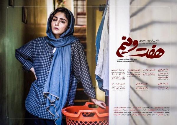 فیلم سینمایی هفت و نیم,اخبار هنرمندان,خبرهای هنرمندان,جشنواره