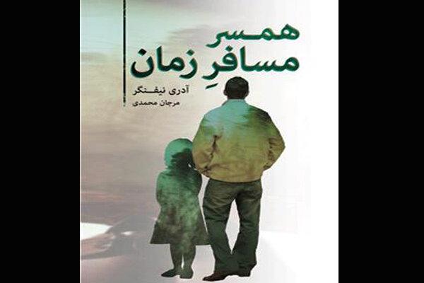 رمان همسر مسافر زمان,اخبار فرهنگی,خبرهای فرهنگی,کتاب و ادبیات