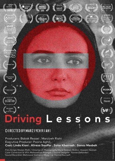 فیلم کوتاه کلاس رانندگی,اخبار هنرمندان,خبرهای هنرمندان,جشنواره