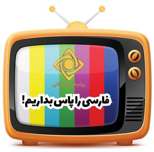 پیامهای بازرگانی تلویزیونی,اخبار فرهنگی,خبرهای فرهنگی,کتاب و ادبیات