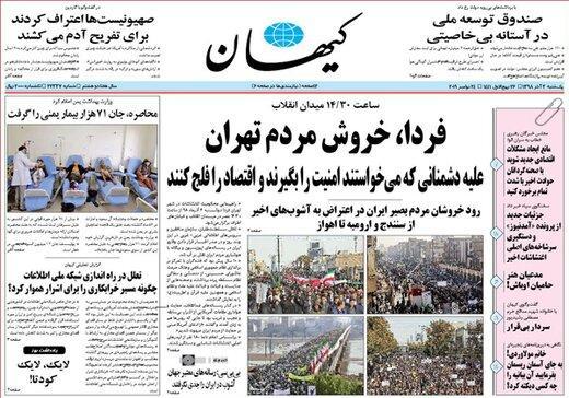 روزنامه کیهان,اخبار سیاسی,خبرهای سیاسی,اخبار سیاسی ایران