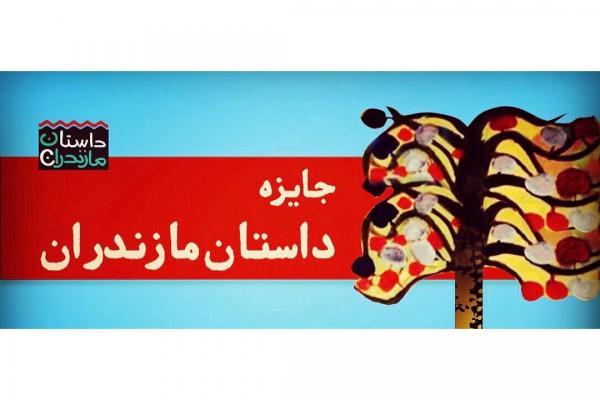 جایزه داستان مازندران,اخبار فرهنگی,خبرهای فرهنگی,کتاب و ادبیات