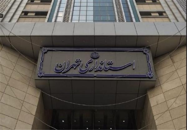 استانداری تهران,اخبار سیاسی,خبرهای سیاسی,دفاع و امنیت