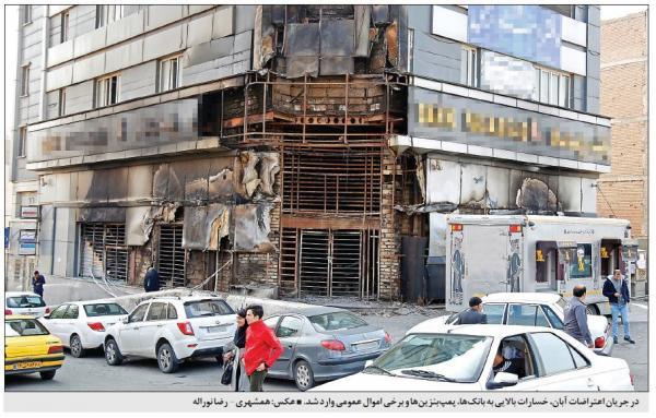 وقایع آبان98,اخبار سیاسی,خبرهای سیاسی,مجلس