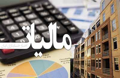 مالیاتبر واحدهای مسکونی خالی,اخبار اقتصادی,خبرهای اقتصادی,اقتصاد کلان
