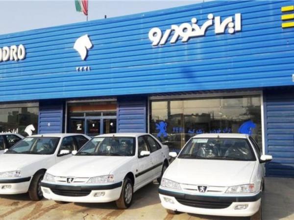 پیش فروش جدید محصولات ایران خودرو,اخبار خودرو,خبرهای خودرو,بازار خودرو