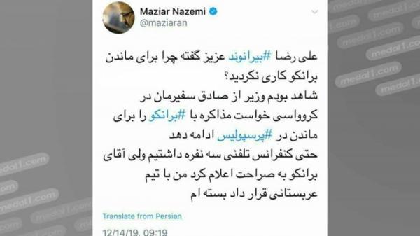 علیرضا بیرانوند,اخبار فوتبال,خبرهای فوتبال,لیگ برتر و جام حذفی