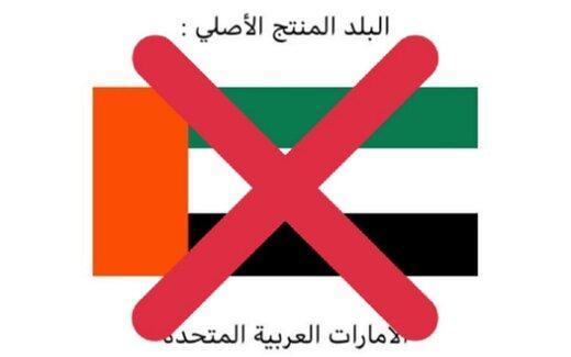 تحریم کالاها و محصولات اماراتی,اخبار سیاسی,خبرهای سیاسی,خاورمیانه