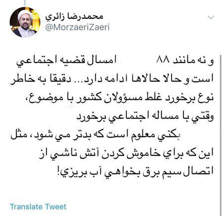 محمدرضا زائری,اخبار سیاسی,خبرهای سیاسی,اخبار سیاسی ایران