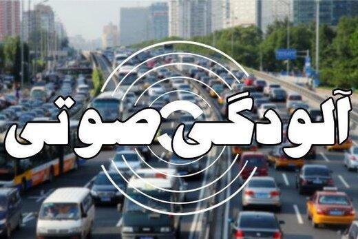 آلودگی صوتی در تهران,اخبار اجتماعی,خبرهای اجتماعی,شهر و روستا