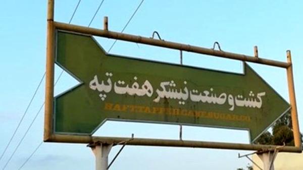 ازسرگیری فعالیت نیشکر هفتتپه بعد از ۲۸ روز اعتصاب
