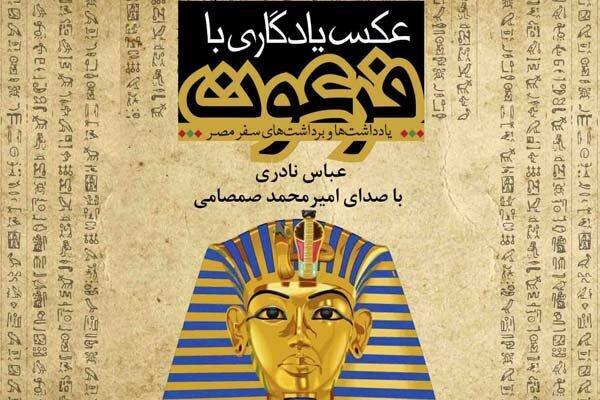 کتاب عکس یادگاری با فرعون,اخبار فرهنگی,خبرهای فرهنگی,کتاب و ادبیات